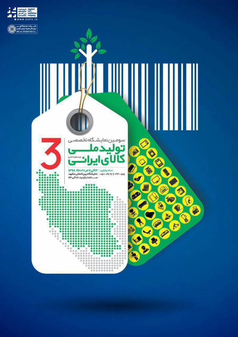 نمایشگاه تولید ملی و کالای ایرانی مشهد 98
