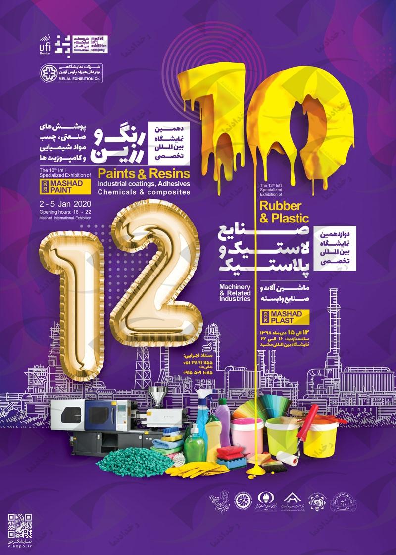 نمایشگاه صنایع لاستیک و پلاستیک مشهد 98