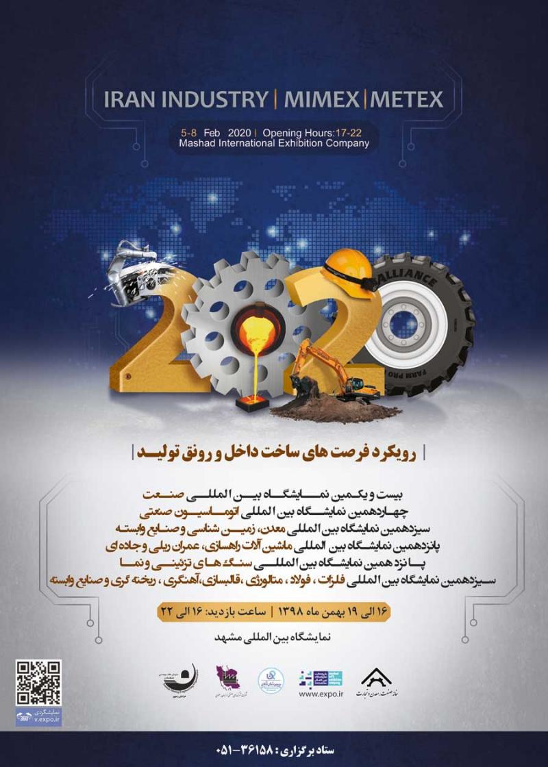 نمایشگاه فلزات، فولاد، متالورژی، قالبسازی، آهنگری، ریخته گری و صنایع نسوز مشهد 98