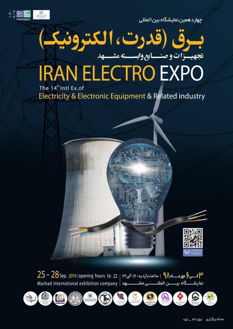 نمایشگاه برق و الکترونیک مشهد 98