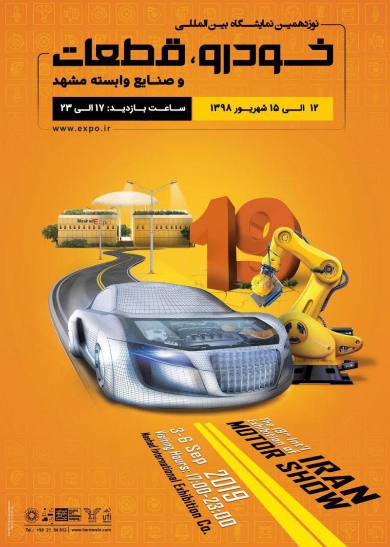 نمایشگاه خودرو و قطعات مشهد 98