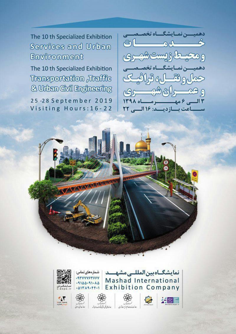 نمایشگاه خدمات و محیط زیست، حمل و نقل، ترافیک و عمران شهری مشهد 98