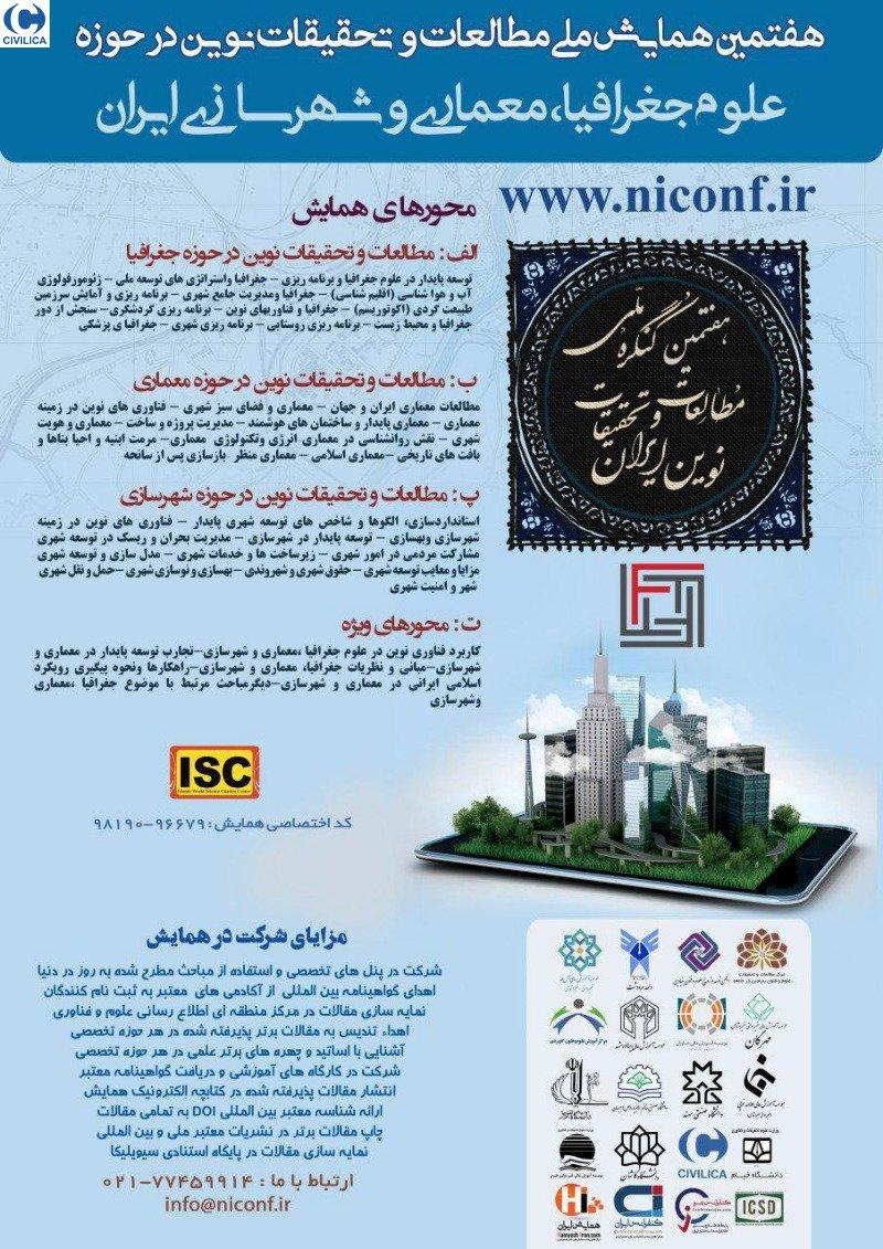 همایش ملی مطالعات و تحقیقات نوین در حوزه علوم جغرافیا، معماری و شهرسازی تهران 98