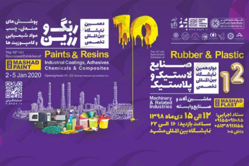نمایشگاه رنگ و رزین، پوشش های صنعتی، چسب و مواد شیمیایی و کامپوزیت ها مشهد 98