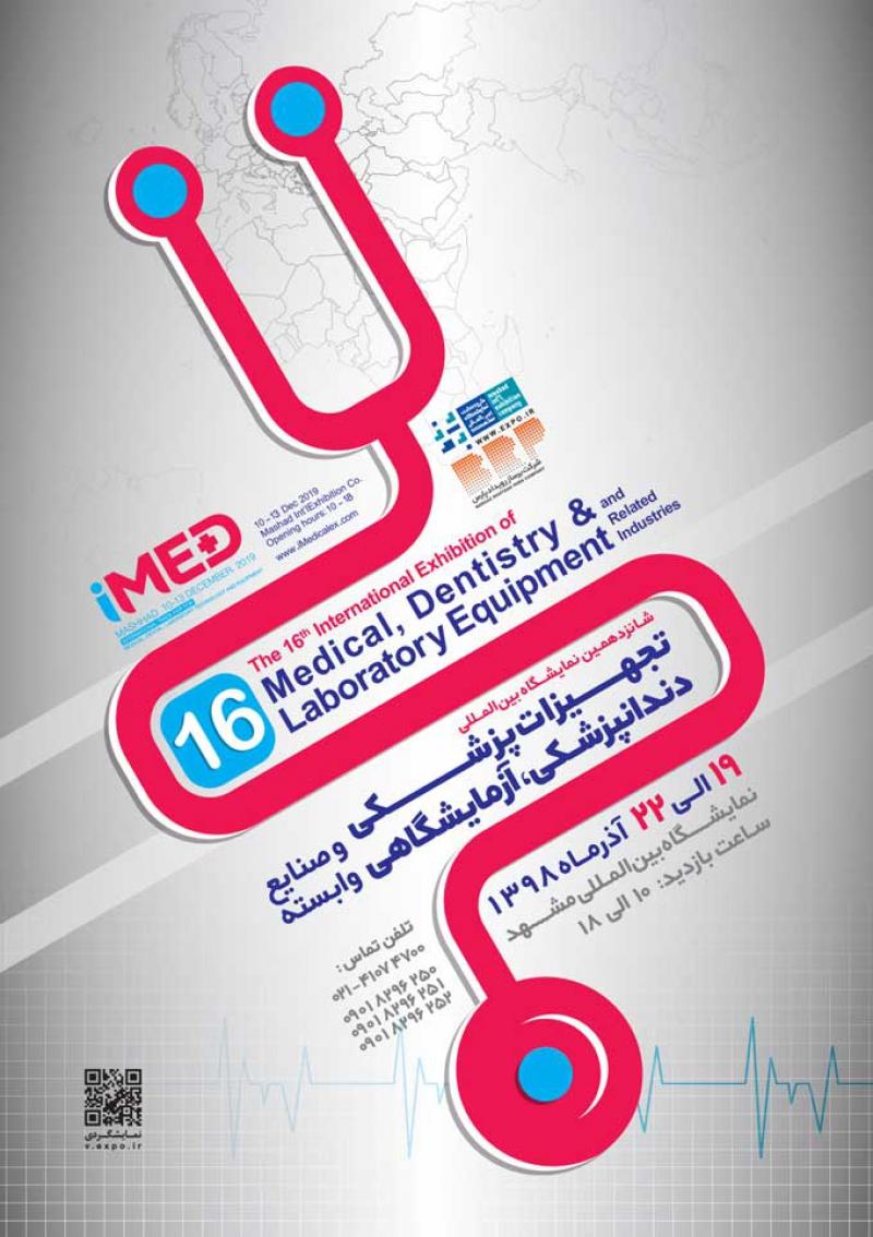 نمایشگاه پزشکی و دندانپزشکی مشهد 98