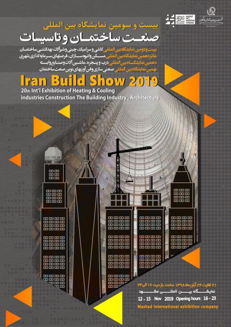 نمایشگاه صنعتی سازی و فناوری های نوین صنعت ساختمان مشهد 98