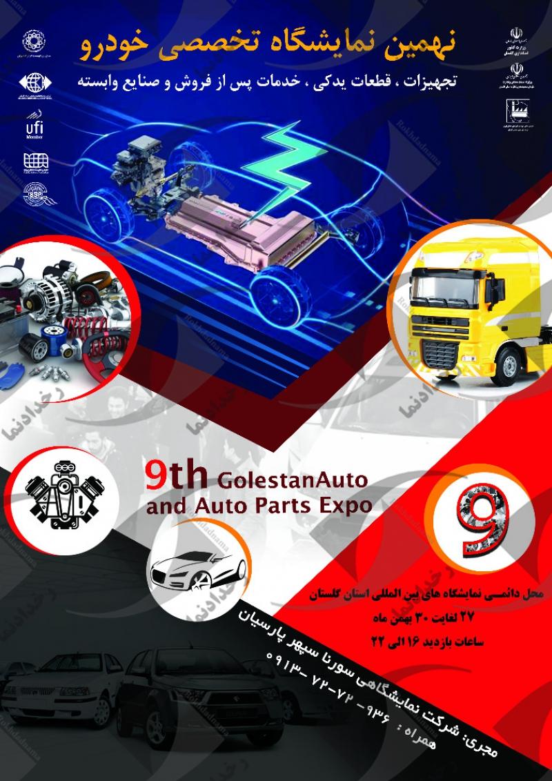 نمایشگاه خودرو، تجهیزات، قطعات یدکی و خدمات پس از فروش گرگان 98