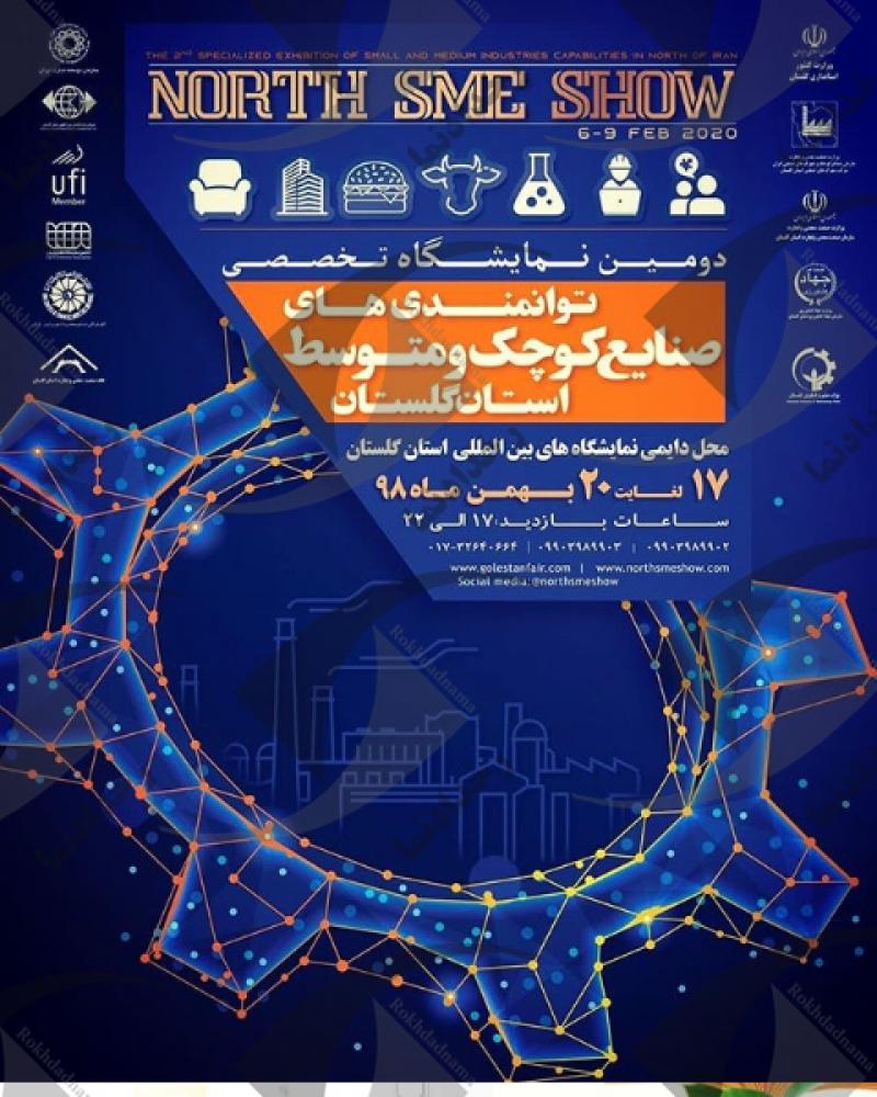 نمایشگاه توانمندی های صنایع کوچک و متوسط شهرک ها و نواحی صنعتی گرگان 98