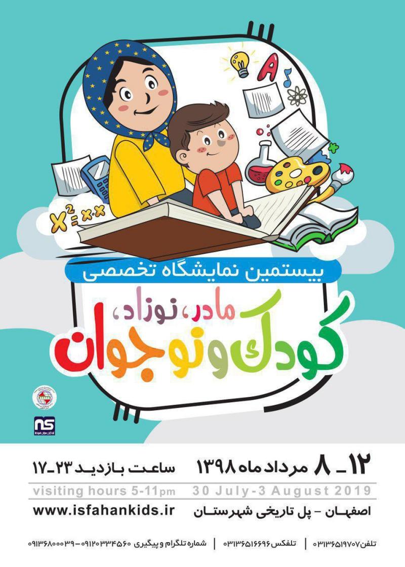نمایشگاه مادر، نوزاد، کودک و نوجوان اصفهان 98