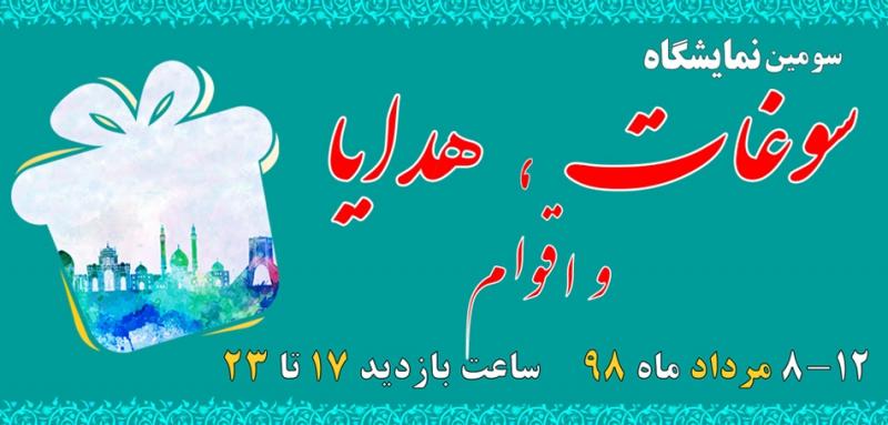 نمایشگاه سوغات، هدایا و اقوام اصفهان 98