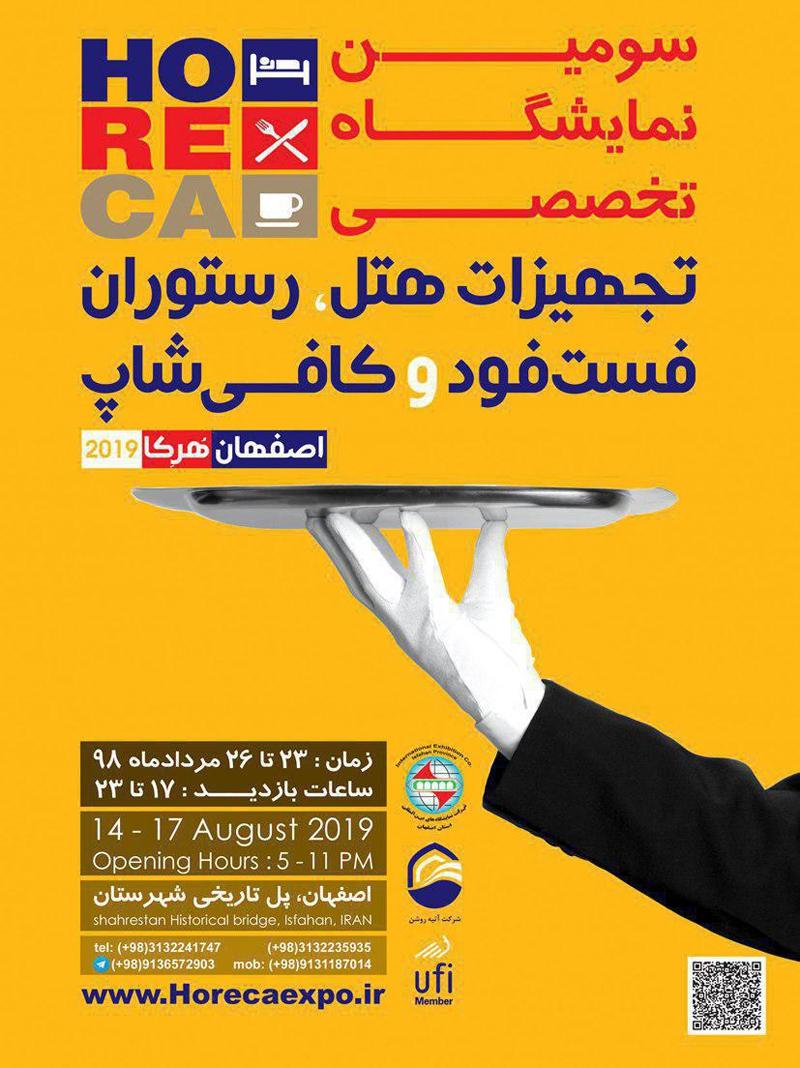 نمایشگاه تجهیزات هتل، رستوران، فست فود و کافی شاپ اصفهان 98