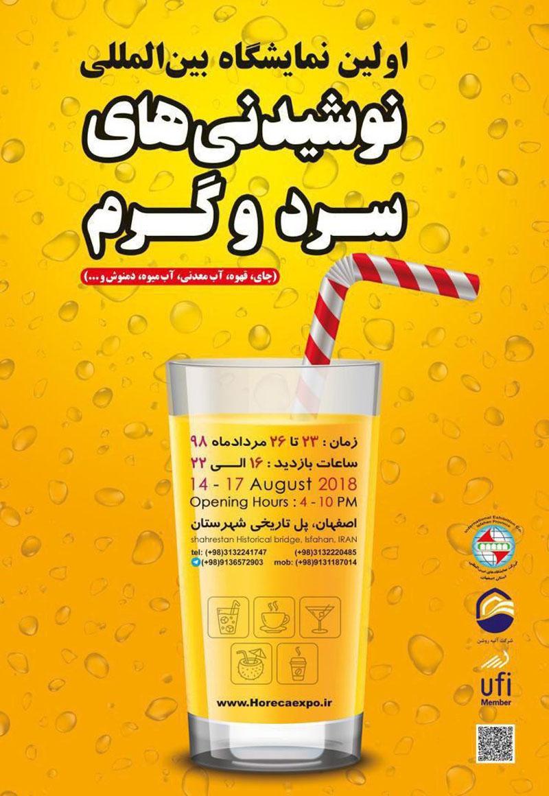 نمایشگاه نوشیدنی های سرد و گرم اصفهان 98