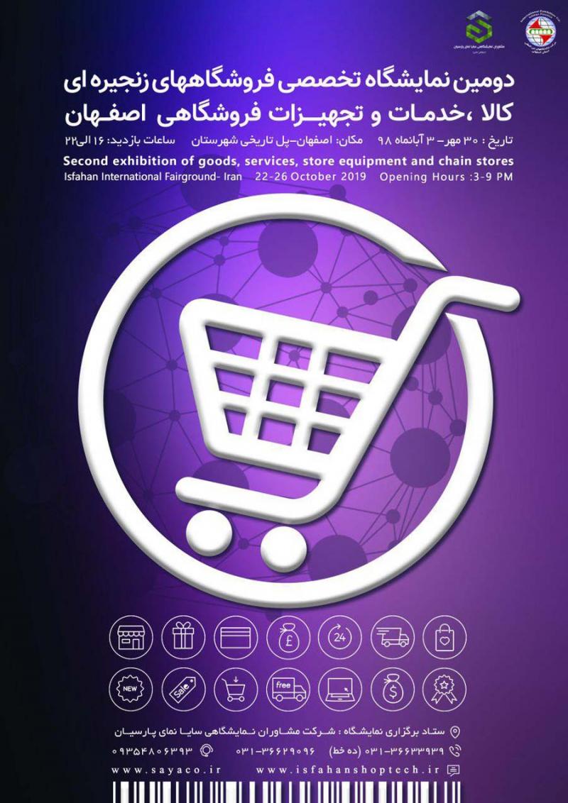نمایشگاه کالا، خدمات، تجهیزات فروشگاهی و فروشگاه های زنجیره ای اصفهان 98