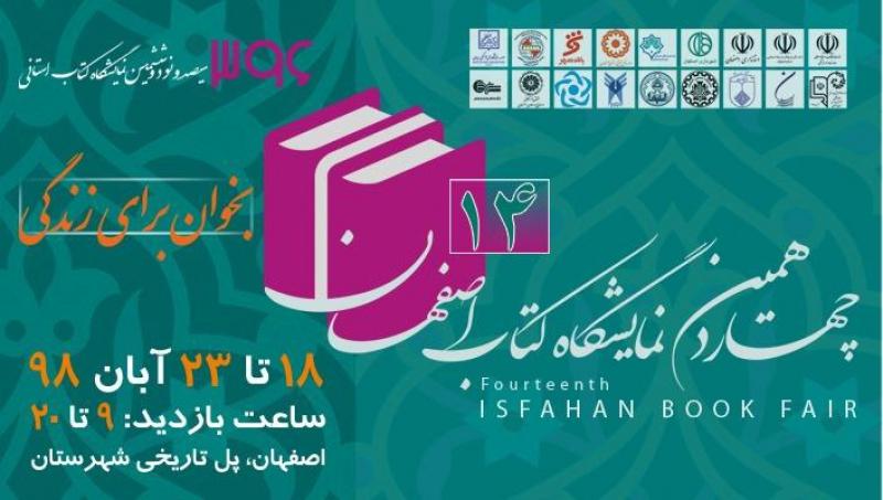 نمایشگاه کتاب اصفهان 98