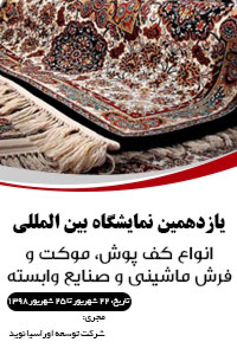 نمایشگاه انواع کفپوش، موکت و فرش ماشینی تهران 98
