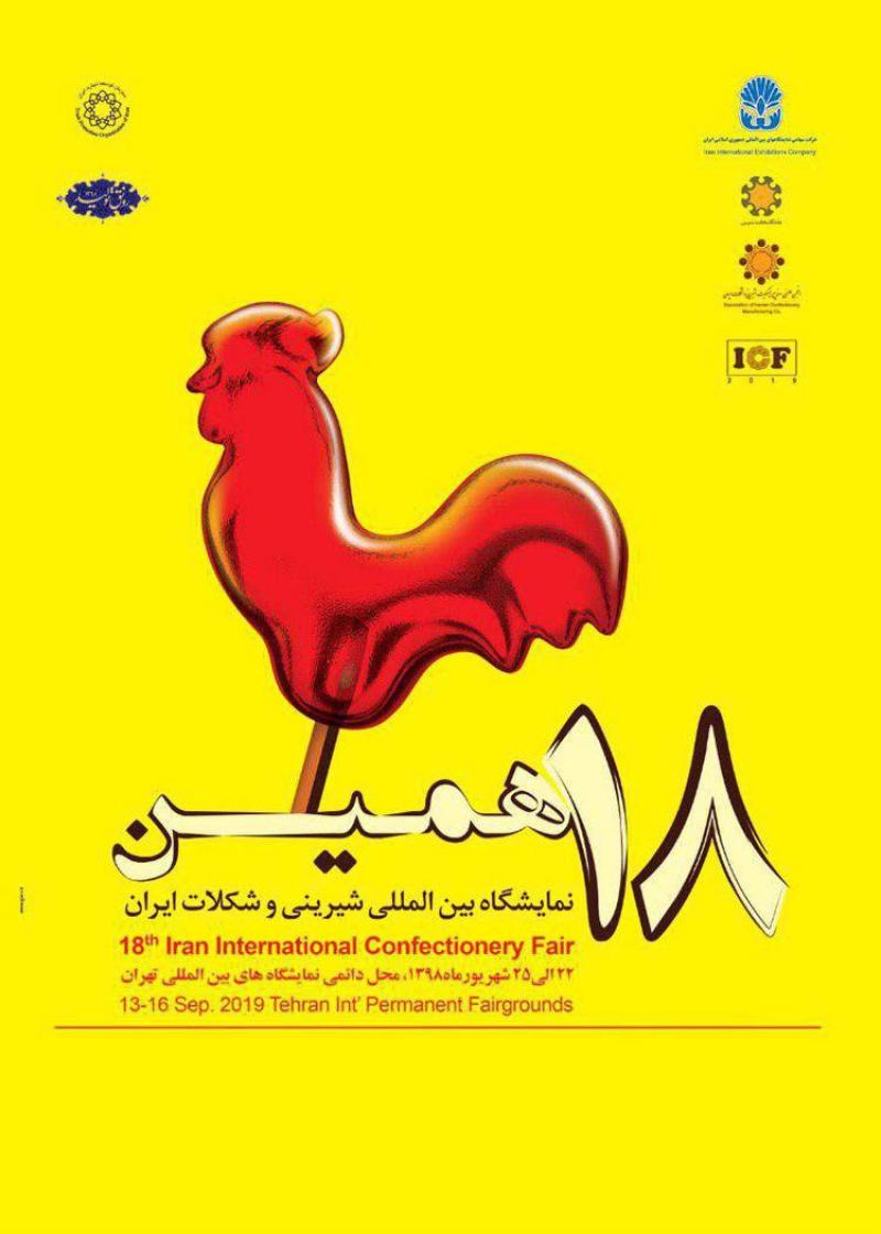 نمایشگاه شیرینی و شکلات تهران 98
