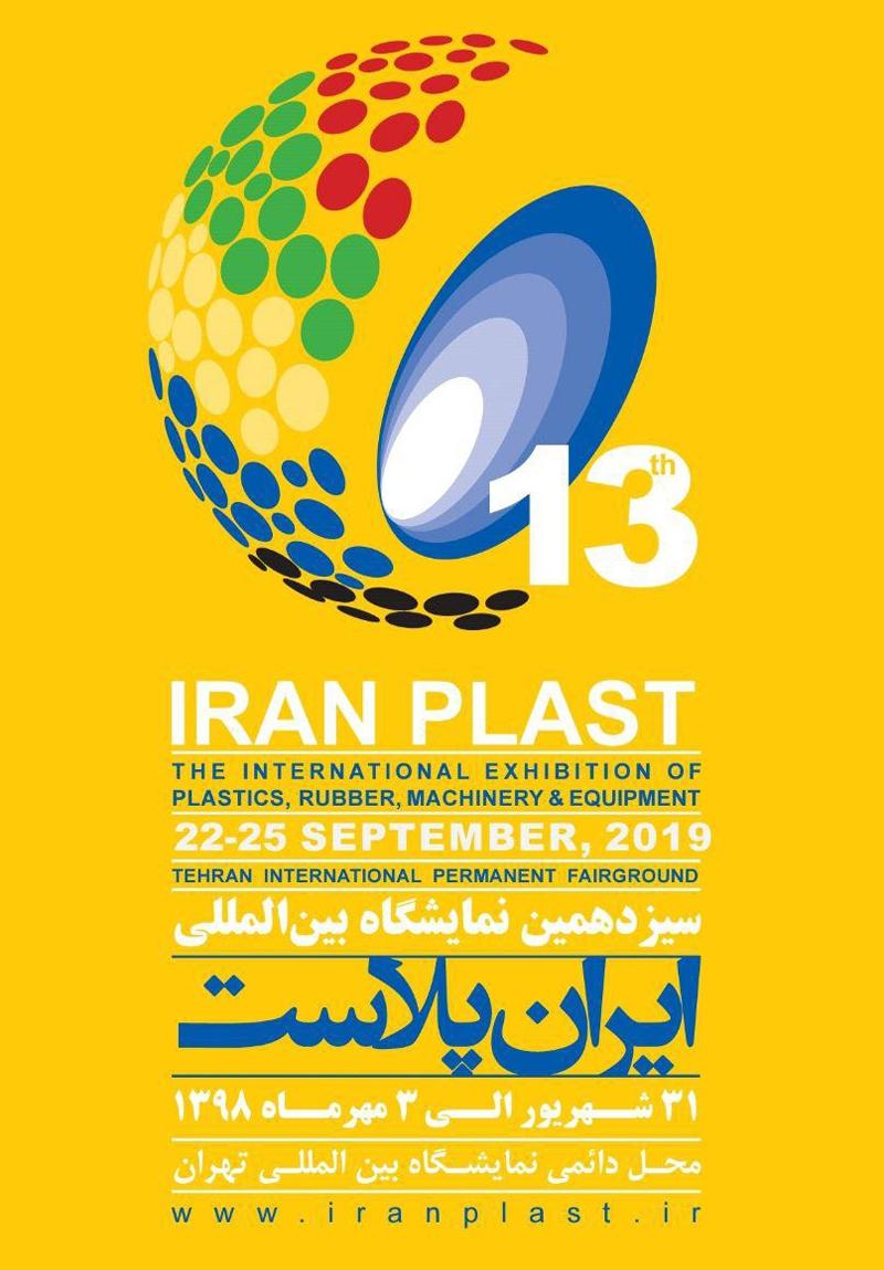 نمایشگاه ایران پلاست تهران 98