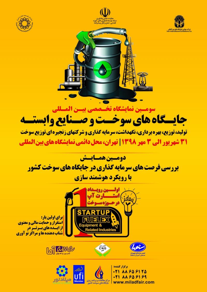 نمایشگاه جایگاه داران سوخت تهران 98