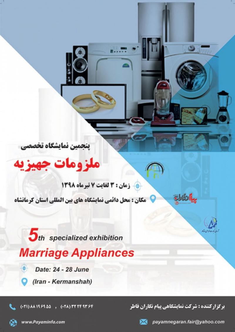 نمایشگاه ملزومات جهیزیه کرمانشاه 98