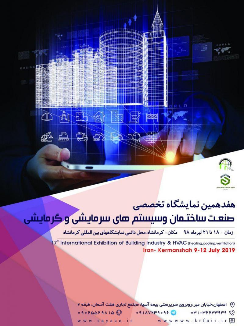 نمایشگاه ساختمان و سیستم های گرمایشی و سرمایشی کرمانشاه 98