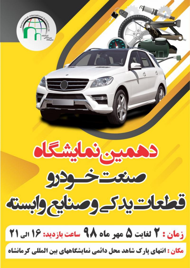 نمایشگاه حمل و نقل، خودرو و قطعات یدکی کرمانشاه 98