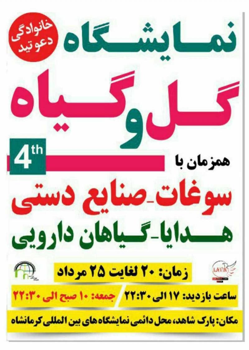 نمایشگاه گل و گیاه، گیاهان دارویی، سوغات، هدایا و صنایع دستی کرمانشاه 98