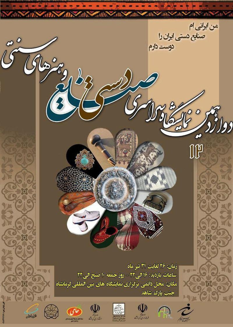 نمایشگاه صنایع دستی و هنرهای سنتی کرمانشاه 98