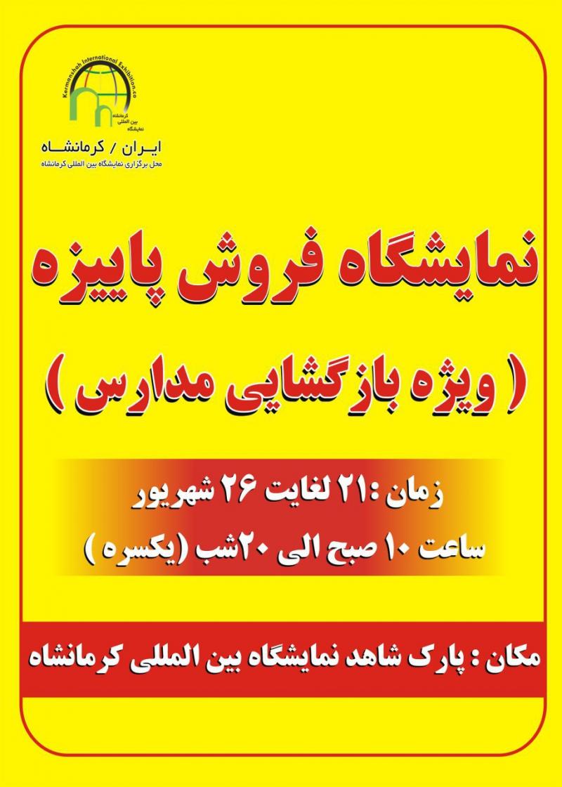 نمایشگاه بازگشایی مدارس کرمانشاه 98