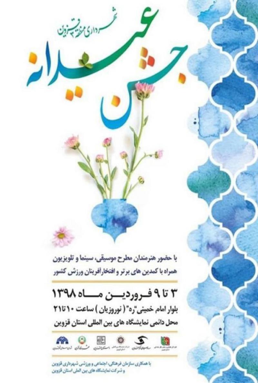 جشن عیدانه قزوین 98