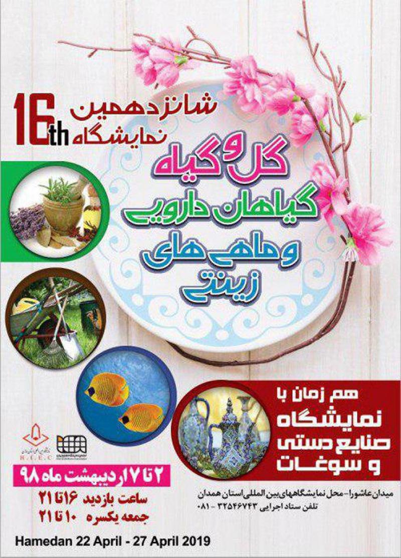 نمایشگاه صنایع دستی و سوغات همدان 98