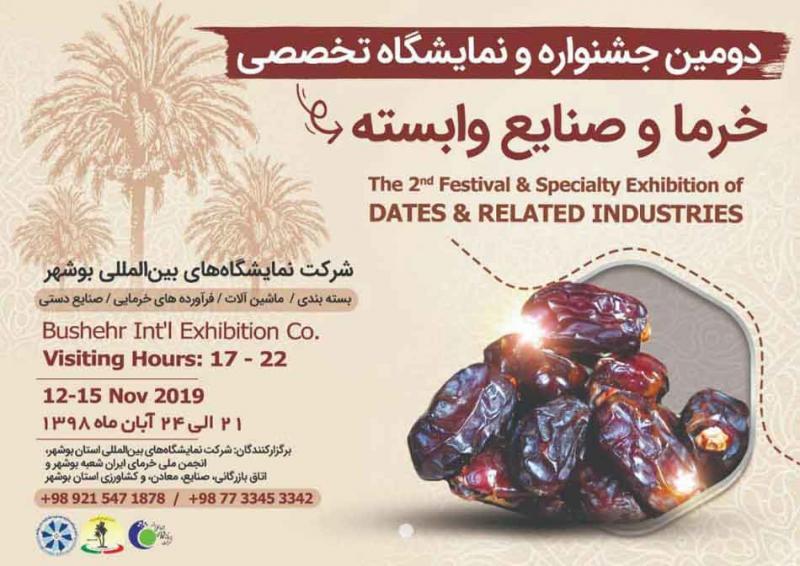نمایشگاه خرما بوشهر 98