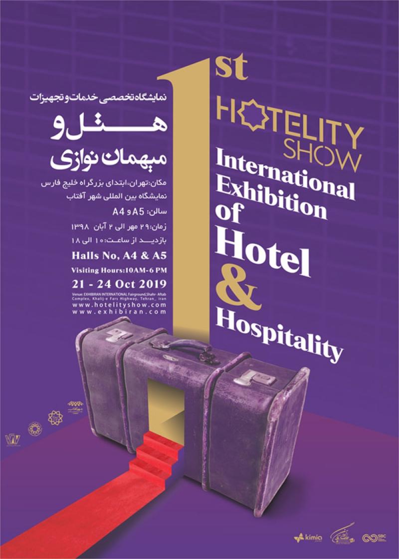 نمایشگاه خدمات و تجهیزات هتل و میهمان نوازی شهر آفتاب تهران 98