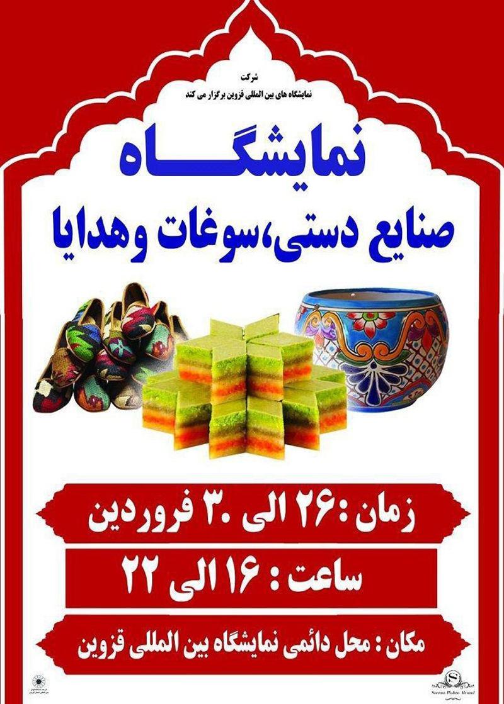 نمایشگاه صنایع دستی، سوغات و هدایا قزوین 98