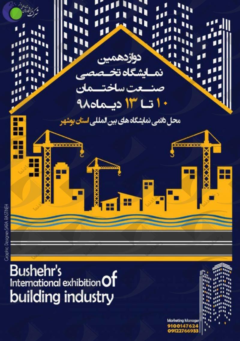 نمایشگاه ساختمان بوشهر 98