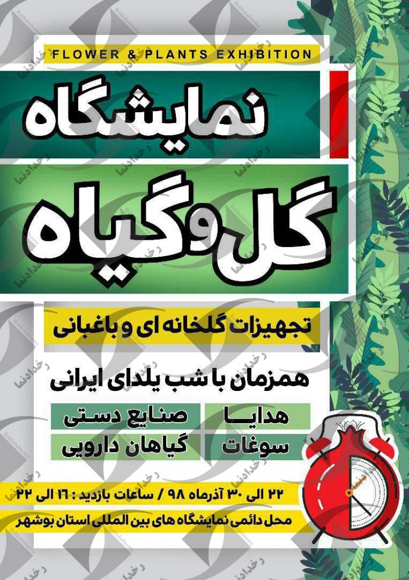 نمایشگاه گل و گیاه، تجهیزات گلخانه ای و باغبانی، گیاهان دارویی بوشهر 98