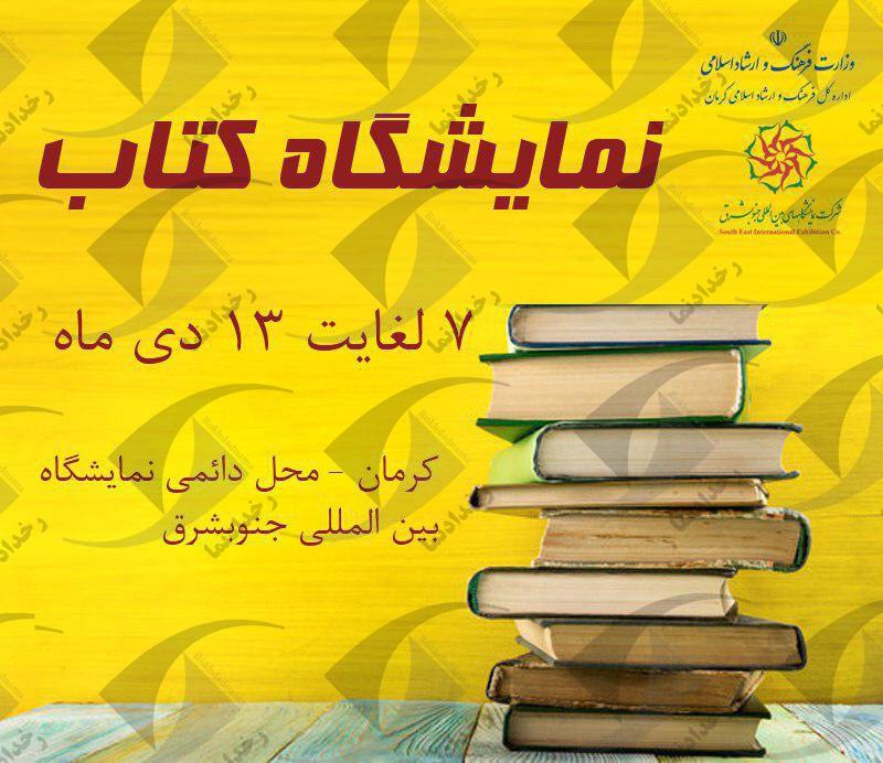نمایشگاه کتاب همدان 98