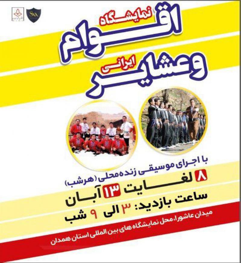 جشنواره ملی اقوام و عشایر همدان 98