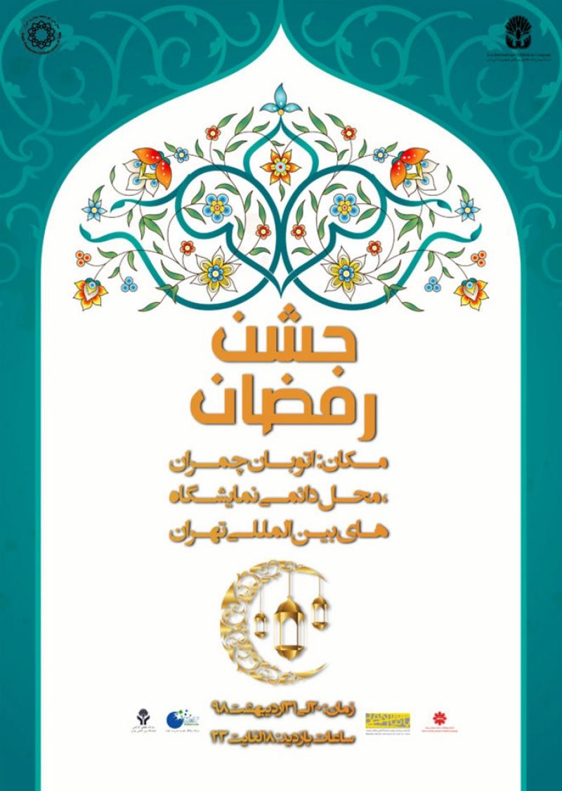 جشنواره ضیافت رمضان تهران 98