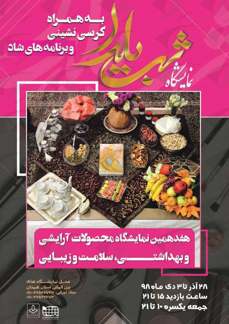 نمایشگاه و جشنواره شب یلدا و کرسی نشینی همدان 98