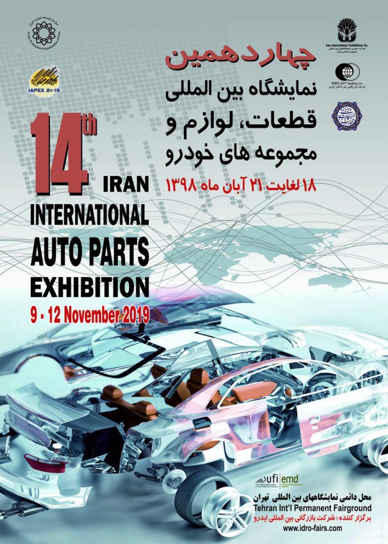 نمایشگاه قطعات، لوازم و مجموعههای خودرو تهران 98