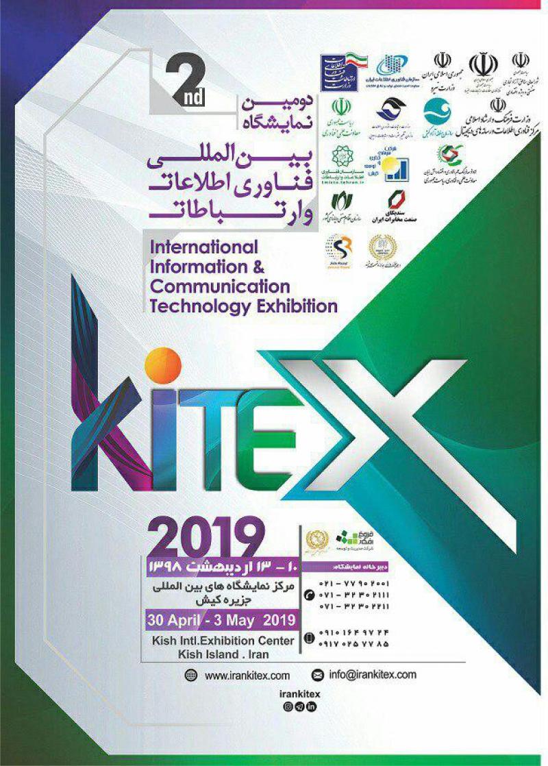 نمایشگاه بین المللی فناوری اطلاعات و ارتباطات کیش 98