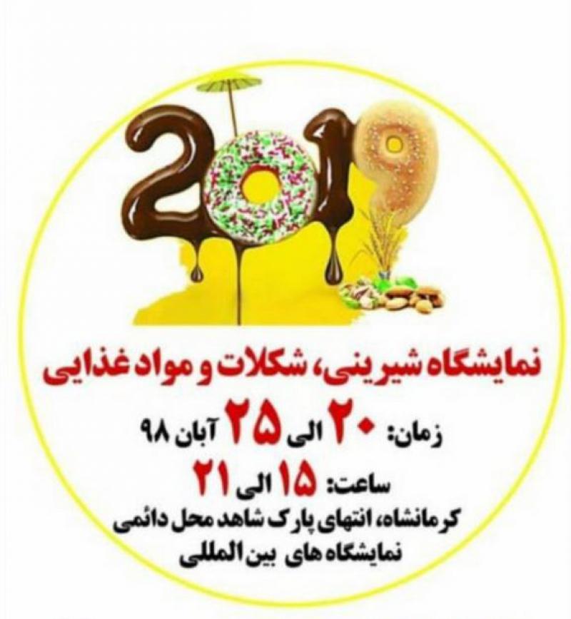 نمایشگاه نان، شیرینی و شکلات کرمانشاه 98