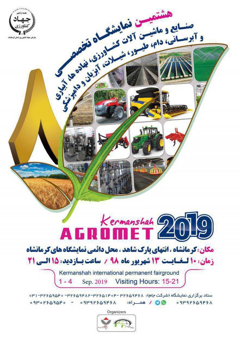 نمایشگاه ماشین آلات، ادوات کشاورزی، سیستم های آبیاری و تجهیزات گلخانه ای کرمانشاه 98
