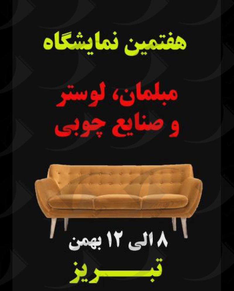 نمایشگاه مبلمان و دکوراسیون داخلی تبریز 98