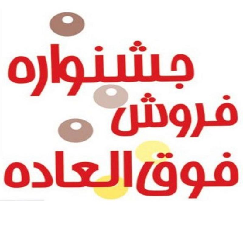 نمایشگاه تجارت عمومی 2 تبریز 98