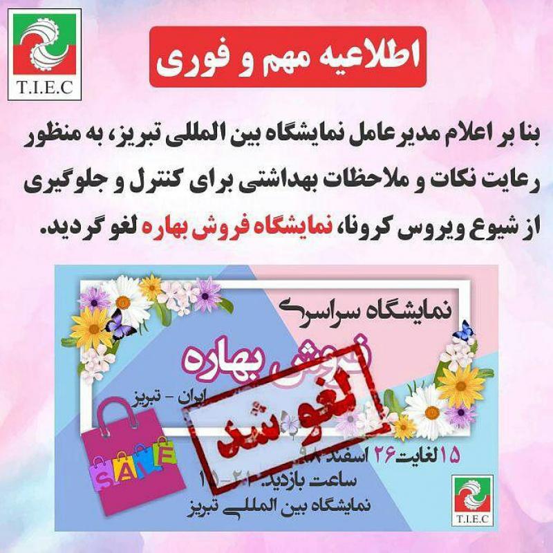 نمایشگاه فروش بهاره نوروز تبریز 98