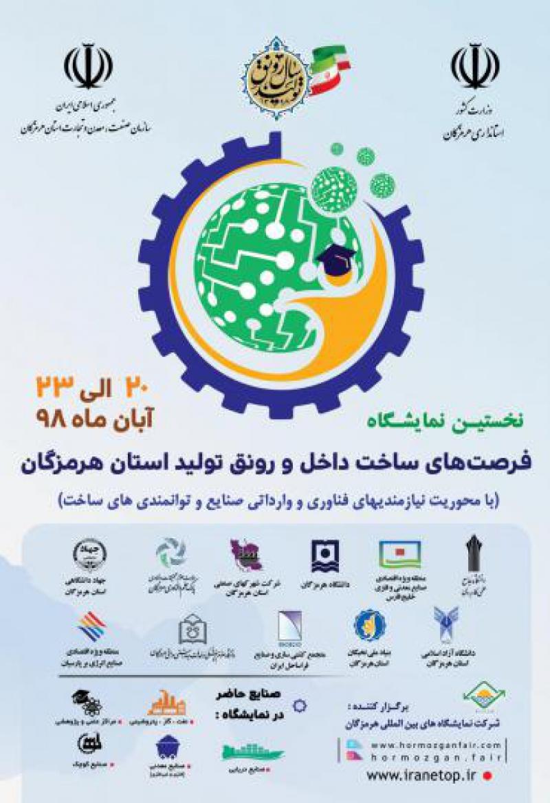 نمایشگاه فرصت های ساخت داخل و رونق تولید استان هرمزگان بندرعباس 98