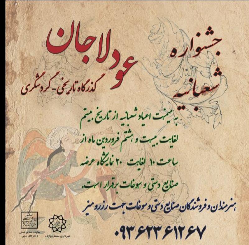 نمایشگاه صنایع دستی عودلاجان بازار تهران 98