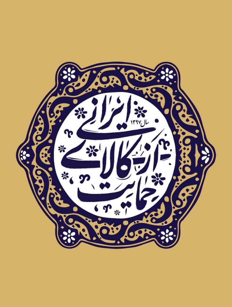 نمایشگاه خانه ایرانی، کالای ایرانی بجنورد 98