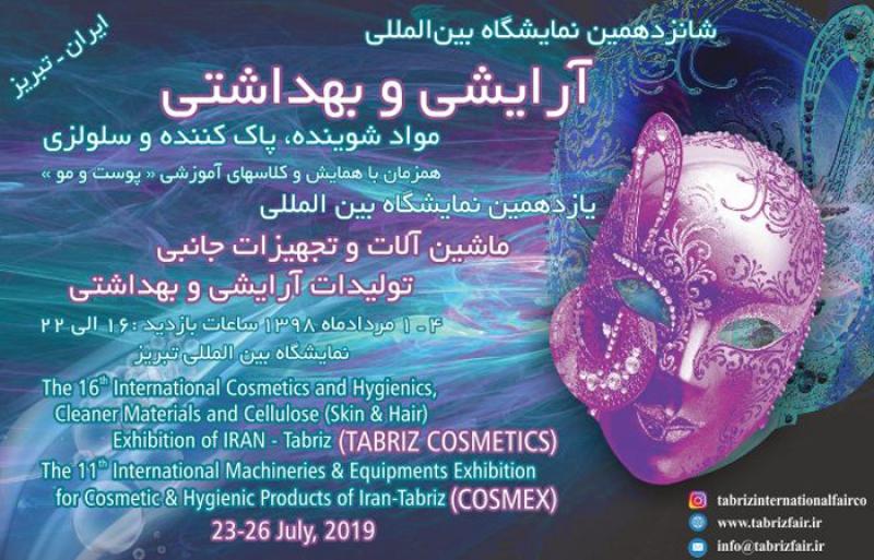 نمایشگاه ماشین آلات تجهیزات جانبی تولیدات آرایشی و بهداشتی تبریز 98